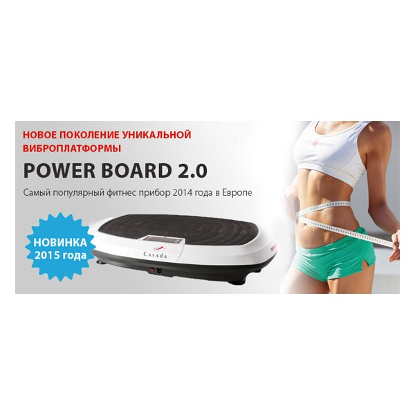 Виброплатформа Power Board 2.0 Casada